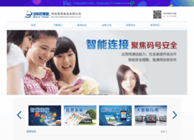 besttone.com.cn
