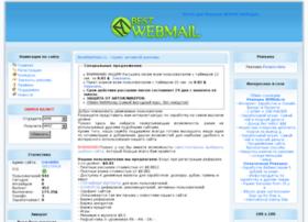bestwebmails.ru