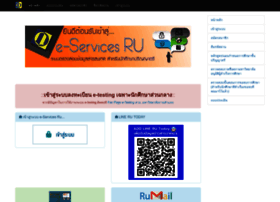 beta-e-service.ru.ac.th