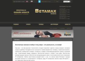 betamax.ru