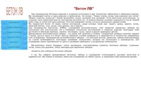 betonlv.vn.ua