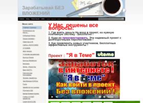 bez-vklada.ucoz.ua