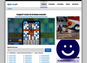 bezbukv.ru
