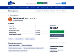 bezocheredi.ru