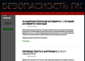 bezopasnostpc.ru