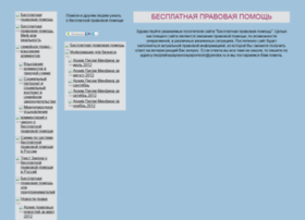 bezplatnayapravovayapomosh.narod.ru