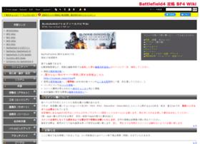 bf4.swiki.jp
