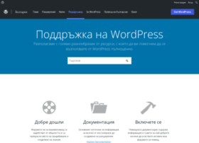 bg.forums.wordpress.org