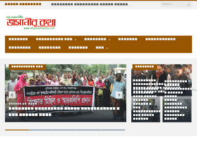 bhashanirkotha.com