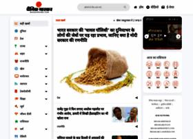 bhaskarhindi.com