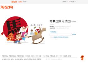 bi.taobao.org