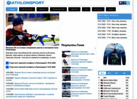biathlonsport.ru