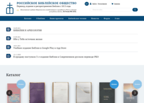 biblia.ru