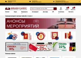 biblio-globus.ru