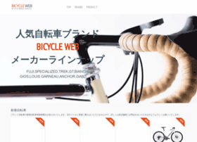 bicycle-w.com