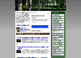 bicycle.omakase-hp.com