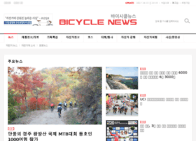 bicyclenews.co.kr