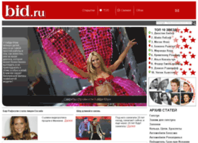 bid.ru