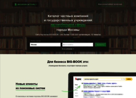big-book-avto.ru