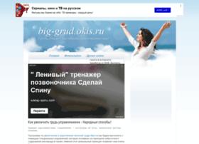 big-grud.okis.ru