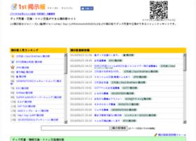 bigbang.1st.gr.jp