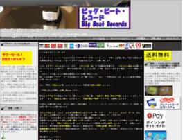 bigbeat-record.jp