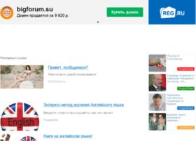 bigforum.su