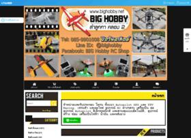 bighobby.net