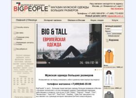 bigpeople.ru