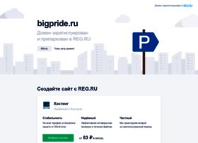 bigpride.ru