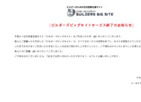 bigsite.jp