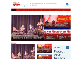 bikanerhulchul.com