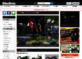 bikebros.co.jp
