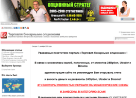 binary-options-trade.ru