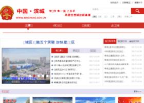bincheng.gov.cn