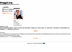 binggui.org