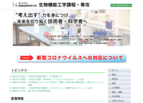 bio.nagaokaut.ac.jp
