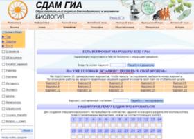 bio.sdamgia.ru