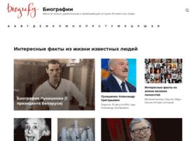 biografy.ru