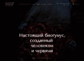 biohumus.ru