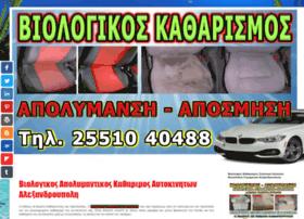 biologikos-katharismos-aftokinitou.blogspot.gr