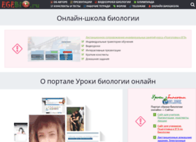 biology-online.ru