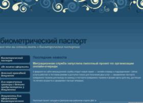 biopassport.net.ua