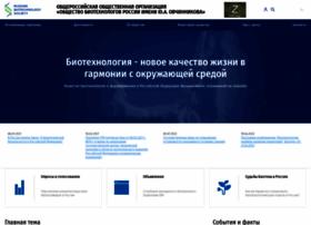 biorosinfo.ru