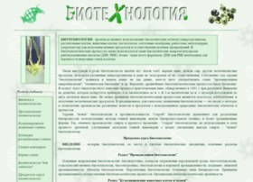 biotechnolog.ru