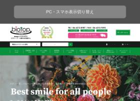 biotop.ne.jp