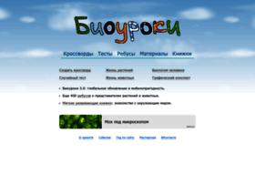 biouroki.ru