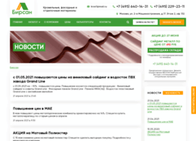 bircan.ru