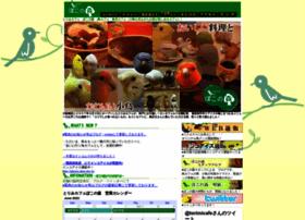 birdcafe.jp