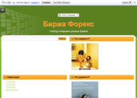 birga-forex.ru